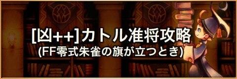 【凶++】白雷と銘打つ飛行機兵(カトル准将)の攻略とおすすめパーティ