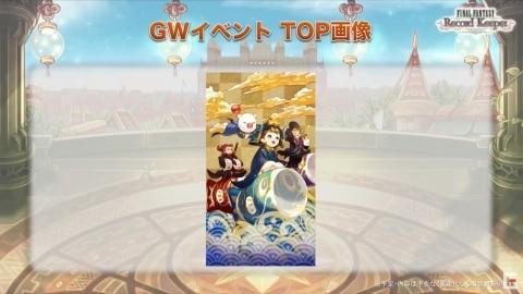 GWイベントトップ画像