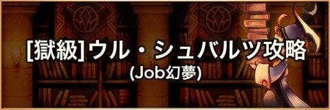 【獄級】ウル・シュバルツ(Job幻夢)の攻略とおすすめパーティ