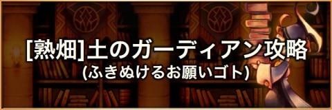 【熟畑】ふぃーばーしゅうかく(土のガーディアン)攻略とおすすめパーティ