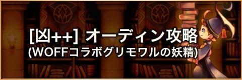 【凶++】天破魔槍(オーディン)の攻略とおすすめパーティ