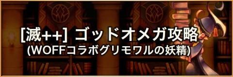 【滅++】終幕の機神(ゴッドオメガ)の攻略とおすすめパーティ