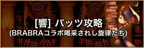 【響】マンボdeチョコボ(バッツ)の攻略とおすすめパーティ