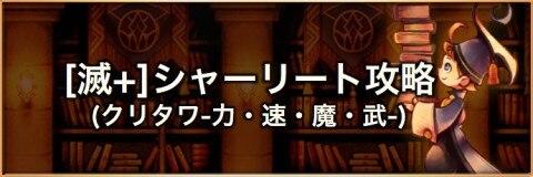 【滅+】シャーリート(クリタワ/2層)の攻略とおすすめパーティ