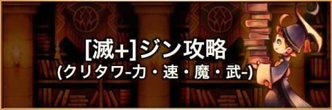 【滅+】ジン(クリタワ/3層)の攻略とおすすめパーティ