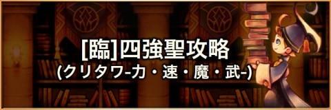 【臨】四強聖(クリタワ/4層)の攻略とおすすめパーティ
