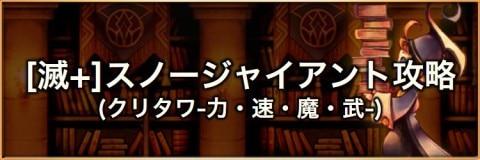 【滅+】スノージャイアント(クリタワ/1層)の攻略とおすすめパーティ