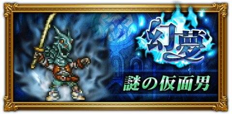 FF9幻夢/謎の仮面男
