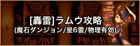 【轟雷】ラムウ(物理有効)の攻略とおすすめパーティ