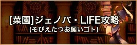 【菜園】ふぃーばーしゅうかく(ジェノバ・LIFE)攻略とおすすめパーティ