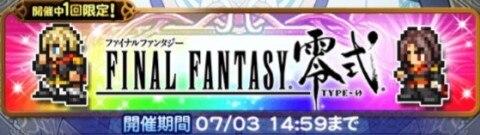 FF零式シリーズハッピーラッキーガチャ当たり考察【2019年6月】