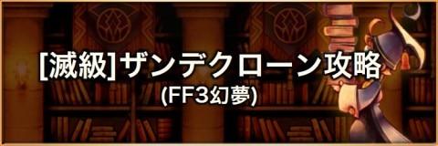 【滅級】ザンデクローン(FF3幻夢)の攻略とおすすめパーティ