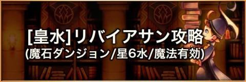 【皇水】リバイアサン(魔法有効)の攻略とおすすめパーティ