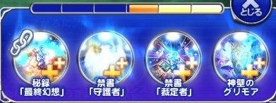 最終幻想4