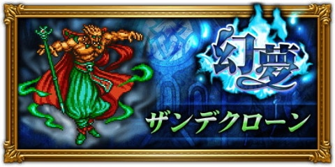 FF3幻夢ザンデクローン