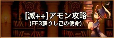 【滅++】解かれし古代の封印(アモン)の攻略とおすすめパーティ