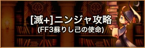 【滅+】不可侵を破るもの(ニンジャ)の攻略とおすすめパーティ
