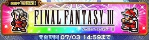 FF3シリーズハッピーラッキーガチャ当たり考察【2019年6月】