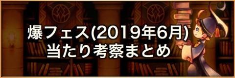 爆フェス当たり考察まとめ(2019年6月)【3弾がおすすめ】