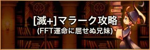 【滅+】盲従の暗殺集団(マラーク)の攻略とおすすめパーティ