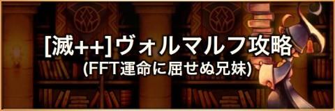 【滅++】罪深き神殿騎士団(ヴォルマルフ)の攻略とおすすめパーティ