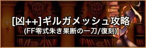 ギルガメッシュ(復刻)