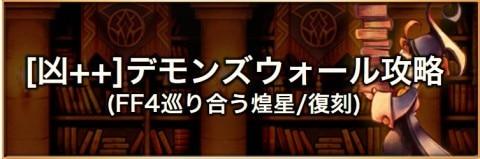 【凶++】圧迫の魔壁(デモンズウォール/復刻)の攻略とおすすめパーティ名