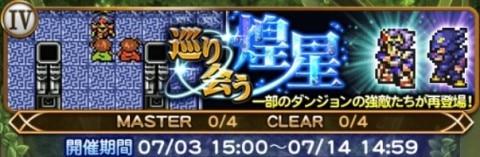 FF4巡り会う煌星(復刻)