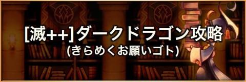 【滅++】ふつうにしゅうかく(ダークドラゴン)の攻略とおすすめパーティ