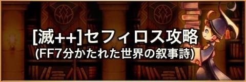 【滅++】変貌せし英雄(セフィロス)の攻略とおすすめパーティ