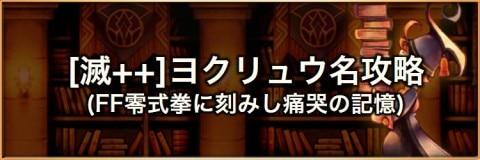 【滅++】蒼炎の飛竜(ヨクリュウ)の攻略とおすすめパーティ
