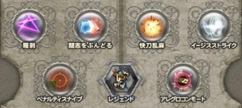 ★6アビ入手方法