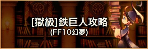 【獄級】鉄巨人(FF10幻夢)の攻略とおすすめパーティ