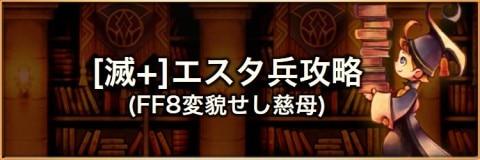 FF8滅+