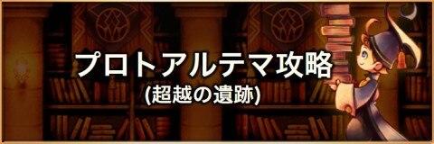 【超越】プロトアルテマ(原初にして伝説の機士)の攻略とおすすめパーティ