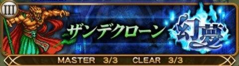 ザンデクローン(FF3幻夢)