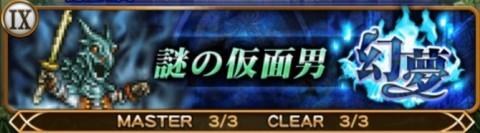 謎の仮面男(FF9幻夢)