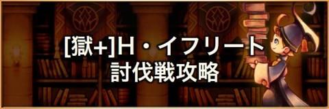 【獄+】ヘレティック・イフリート(マルチ討伐戦)の攻略とおすすめパーティ