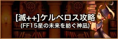 【滅++】我らが王のために(ケルベロス)の攻略とおすすめパーティ