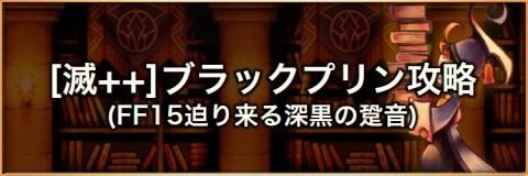 【滅++】ブラックプリン