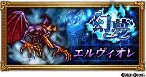 幻夢 エルヴィオレ(FF8)
