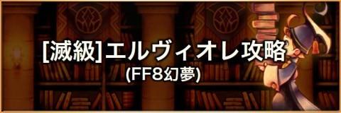 【滅級】エルヴィオレ(FF8幻夢)の攻略とおすすめパーティ