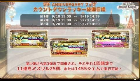 5周年フェスカウントダウンラッキー第3弾(覚醒奥義)ガチャ当たり考察【2019年9月】