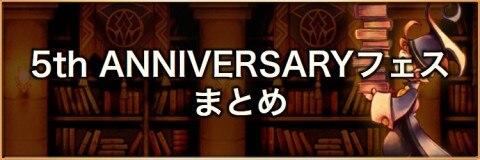 5周年フェスまとめ