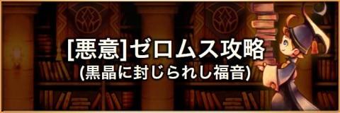 【悪意】邪悪な力2(ゼロムス)の攻略とおすすめパーティ
