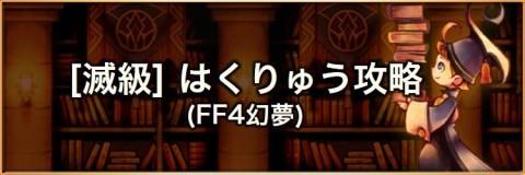 【滅級】はくりゅう(FF4幻夢)の攻略とおすすめパーティ
