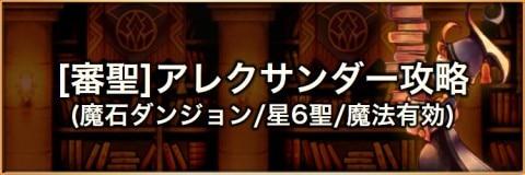 【審聖】アレクサンダー(魔法有効)の攻略とおすすめパーティ