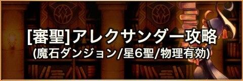 【審聖】アレクサンダー(物理有効)の攻略とおすすめパーティ