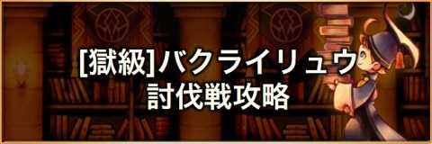 【獄級】バクライリュウ(マルチ討伐戦)の攻略とおすすめパーティ
