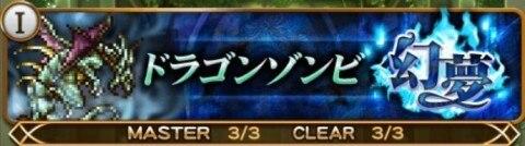 FF1幻夢(ドラゴンゾンビ)
